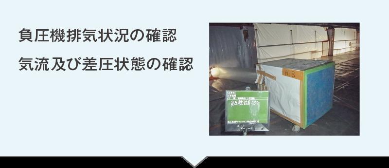負圧機排気状況の確認 気流及び差圧状態の確認