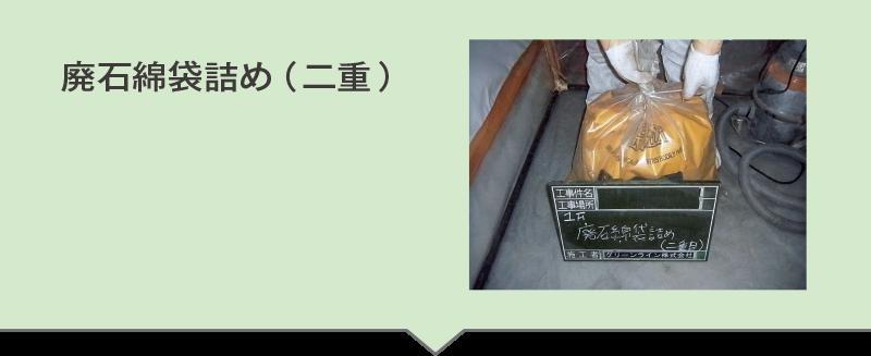 廃石綿袋詰め(二重)